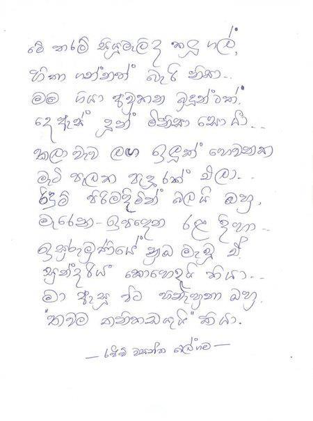 Rajee Wasantha Welgama - me tharam siyumalida