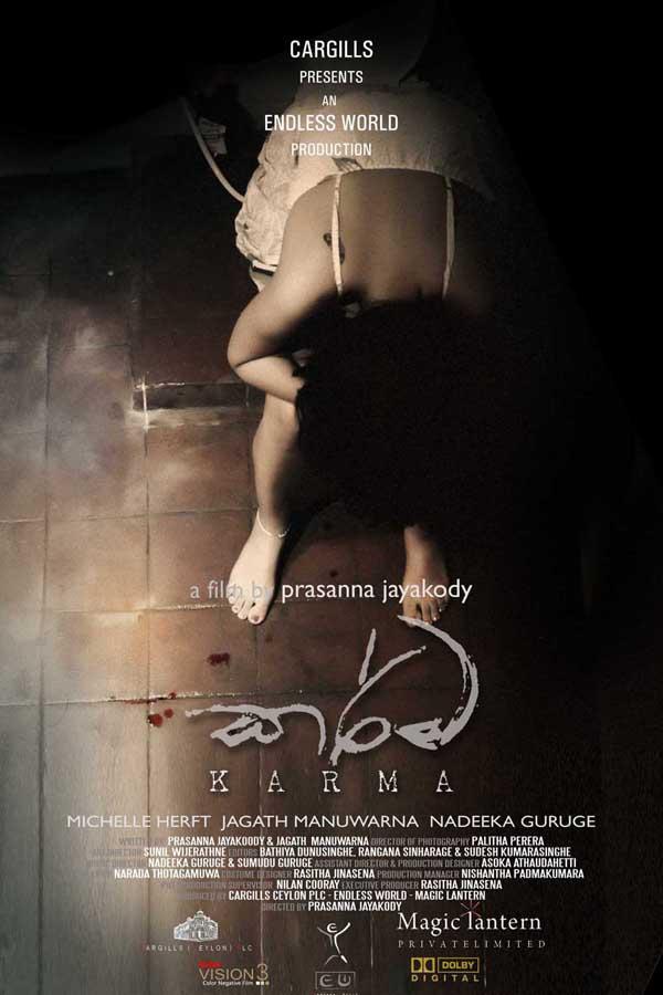 Karma-film-prasanna-jayakody