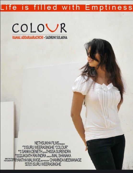 isuru-weerasinghe-mudali-colour-sinhala-film