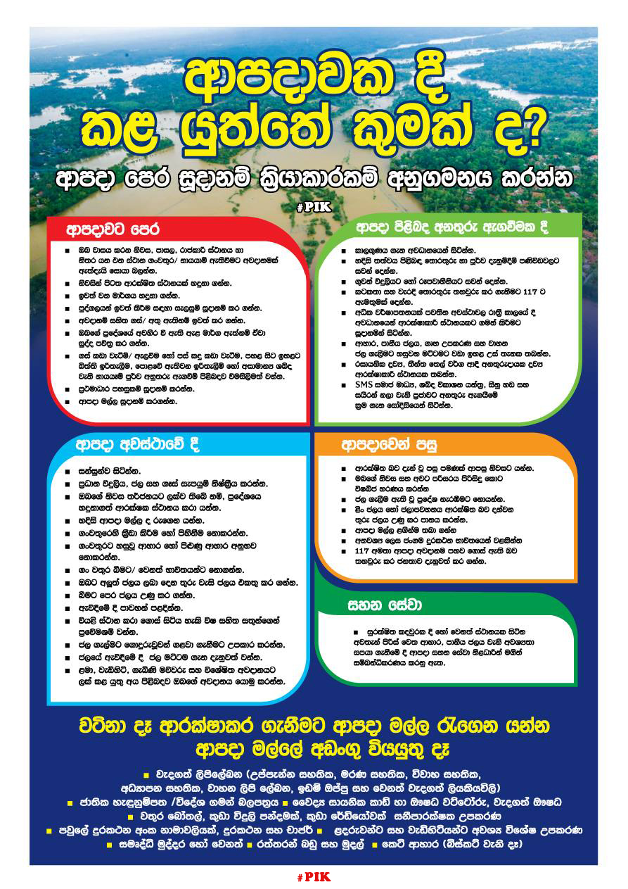 How to Prepare for a Natural Disaster - Sri Lanka - DMC